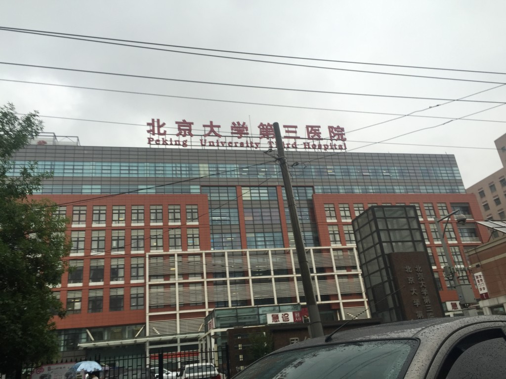 Peking University Third Hospital Exterior
